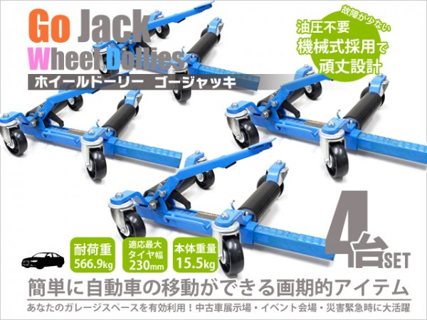 4台セット ホイールドーリー ゴージャッキ(カードーリー)【故障が少ない機械式】 6月22日入荷予定 予約販売