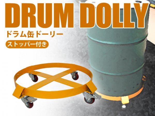 ドラム缶ドーリー 最大荷重300kg