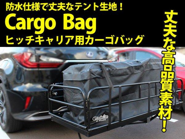カーゴバッグ 防水バッグ ヒッチキャリアカーゴ 専用バッグ