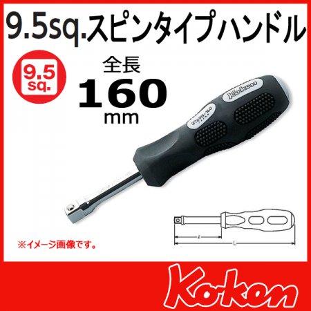 "Koken(コーケン) 3/8""(9.5)スピンタイプハンドル 160mm(レターパック510発送)"