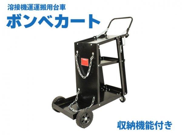 【NEW】ウェルダーカート ボンベカート(溶接機移動運搬用台車)