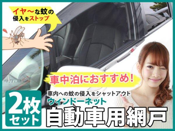 【送料無料】自動車用網戸 ウィンドーネット