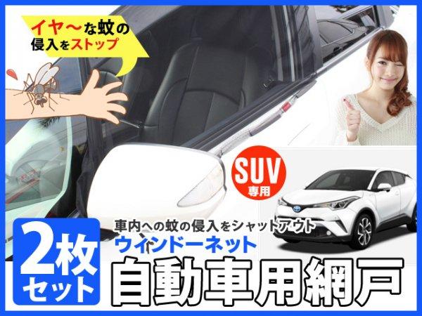 【送料無料】自動車用網戸 ウィンドーネット SUV車専用