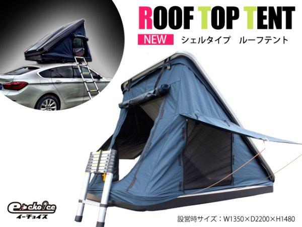 シェルタイプ ルーフテント トップルーフテント 自動車用テント
