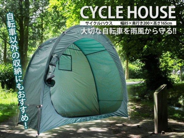 サイクルテント サイクルハウス 自転車専用テント