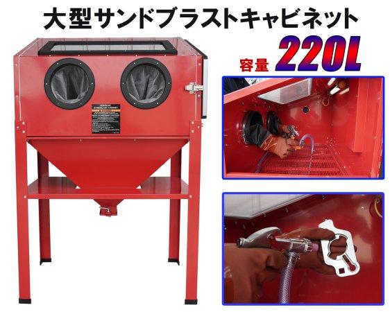 大型サンドブラストキャビネット容量220L作業灯付き!日本語説明書付き