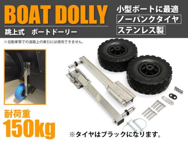 簡易日本語説明書付き 跳上式 ボートドーリー【ブラック】