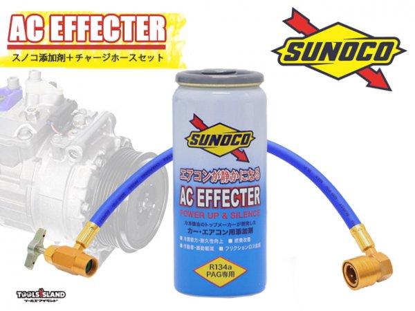 スノコ SUNOCO カーエアコン専用添加剤+ガスチャージホースセット AC EFFECTER PAG