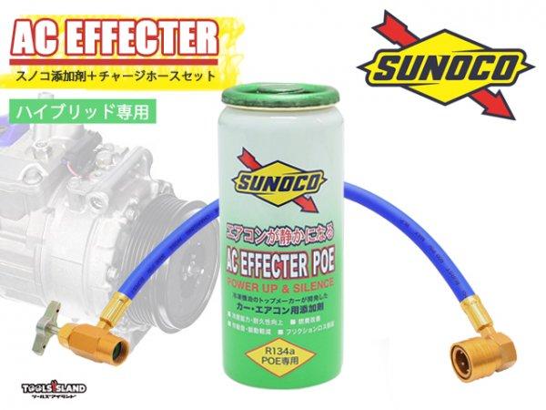 スノコ SUNOCO ハイブリッド車 POE カーエアコン専用添加剤+チャージホースセット