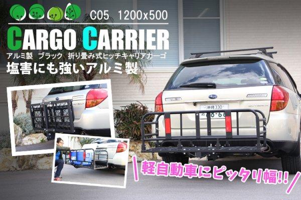 アルミ製 ブラック 折り畳み式ヒッチキャリアカーゴ 軽量 C05 1200x500 10月16日入荷予定 予約販売