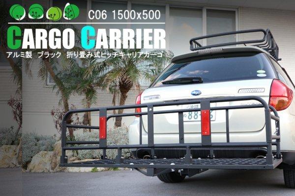 アルミ製 ブラック 折り畳み式ヒッチキャリアカーゴ 軽量 C06 1500x500