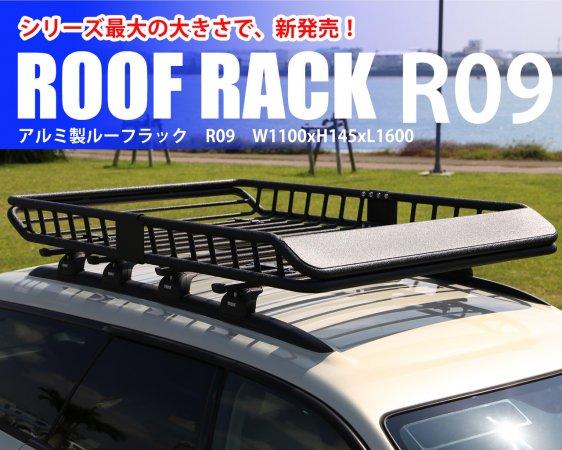 アルミ製 ルーフラック カーゴラック ルーフバスケット ブラック R09