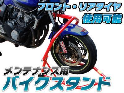 プロ仕様 バイクスタンド 前輪・後輪使用可能!