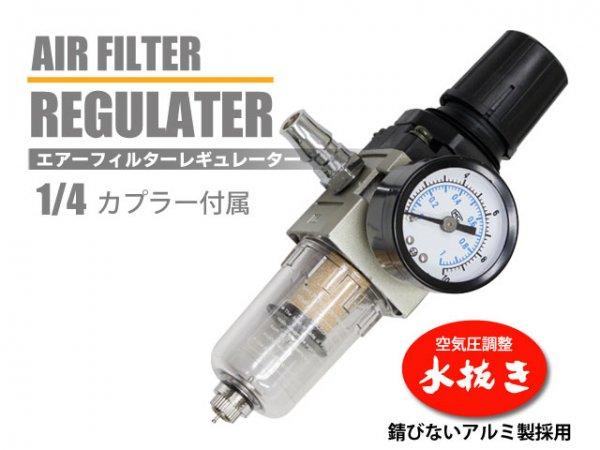 アルミ製エアフィルターレギュレーター付ウォーターセパレータ