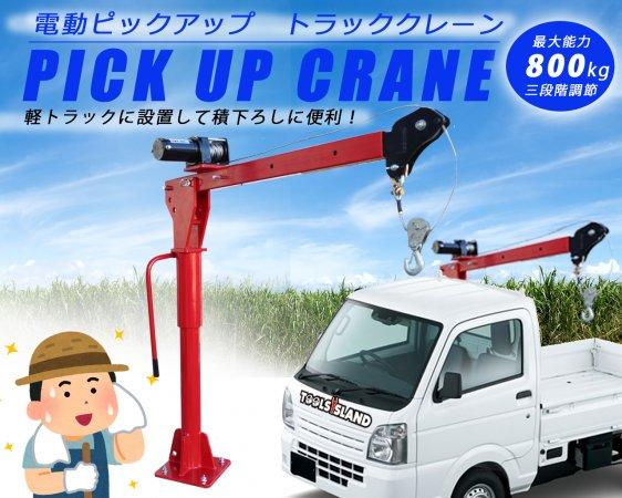電動ピックアップ トラッククレーン 電動昇降ウインチ 強固 コンパクトミニクレーン トラックリフト DC12V 最大能力800kg
