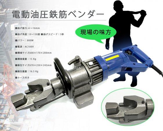 電動油圧鉄筋ベンダー 4〜16mm(曲げ能力:鉄筋径4〜16mm、AC100V)