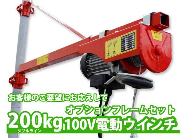 100V電動ウインチ(ホイスト)200kg+フレームセット(簡易日本語説明書付き)