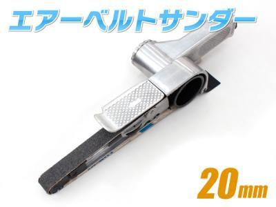エアーベルトサンダー(20mm)■角度調整■予備ベルト付■鈑金■塗装■バリ■エア