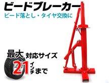 ビードブレーカー大 ■タイヤチェンジャー,タイヤ交換作業