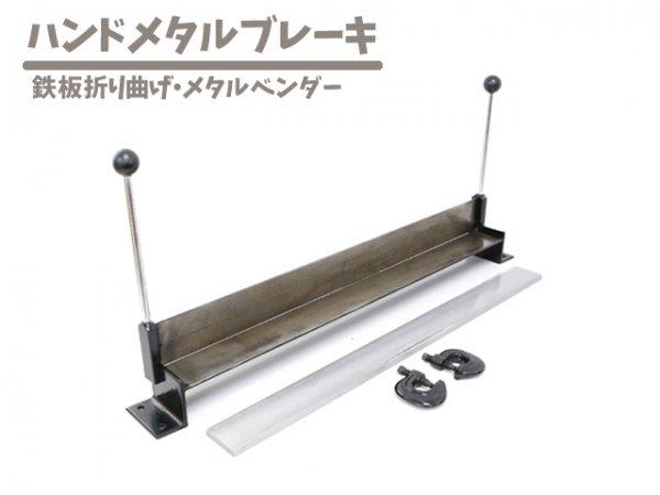 30インチハンドメタルブレーキベンダー・メタルベンダー・鉄板の折り曲げにどうぞ