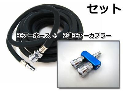 2連エアーカプラー + 業務用エアーホース(10m)
