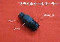 【送料無料/レターパック発送】Dio系フライホイールプーラー(マグネットローター)M24X1.0