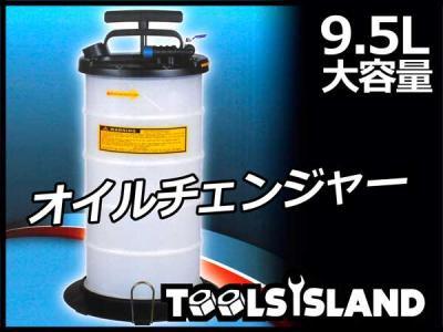 手動・エアー兼用! 容量9.5Lバキュームオイルチェンジャー