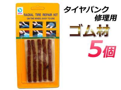 【送料無料/ネコポス発送】タイヤパンク修理用 ゴム材(5個)
