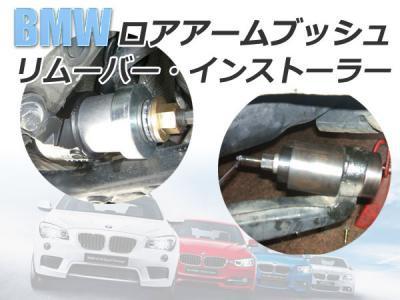 処分特価 BMWロアアームブッシュリムーバー・インストーラー