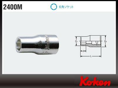 【Ko-ken 1/4シリーズ】 Ko-ken 1/4 ショートソケット(6角)(3mm)