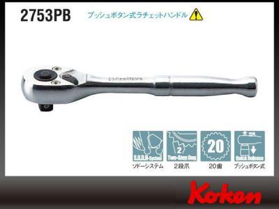 Ko-ken1/4プッシュボタン式ラチェットハンドル(2753PB)