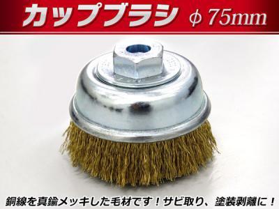 ディスクグラインダー用カップブラシφ75mm