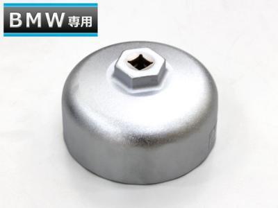【BMW専用86.6mm】 オイルフィルターレンチ