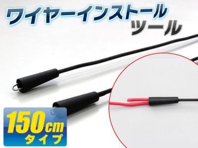 【送料無料/レターパック発送】ワイヤーインストールツール 150cm