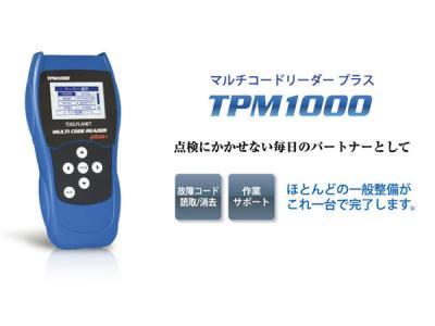 ツールプラネット・マルチコードリーダープラスTPM1000