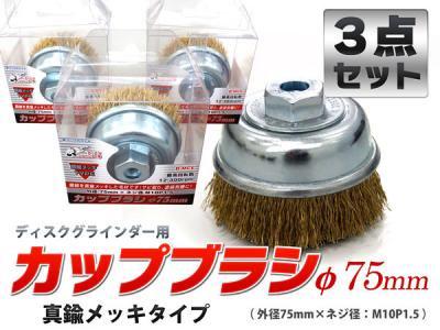 ディスクグラインダー用カップブラシφ75mm【3個セット】