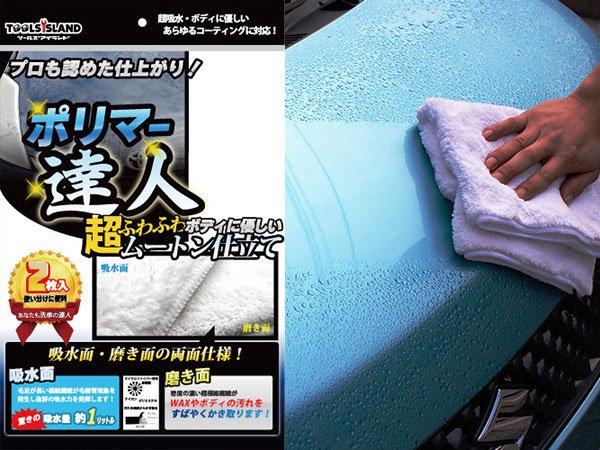 処分特価 【送料無料/レターパック発送】ポリマー達人 マイクロファイバーお買い得!