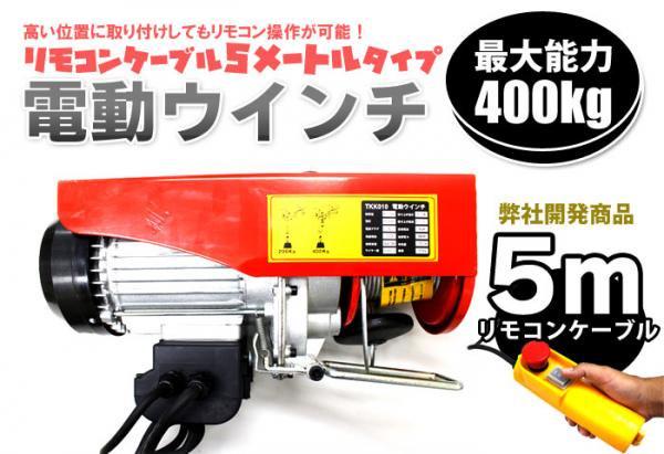 【改良版】5m 家庭用100V電動ウインチ(ホイスト)400kg(日本語説明書付き)