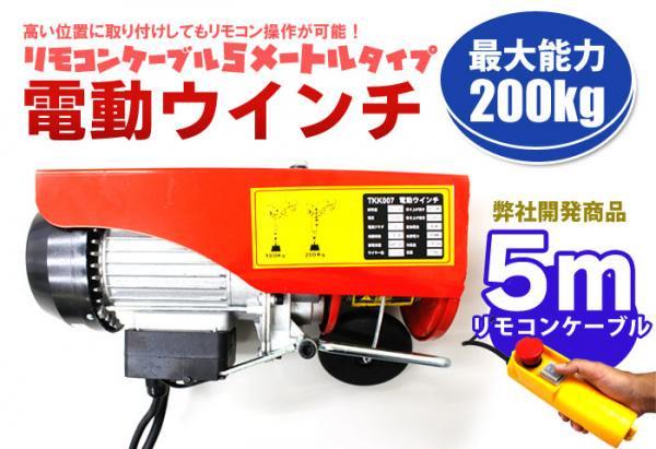 【改良版】5m 家庭用100V電動ウインチ(ホイスト)200kg(簡易日本語説明書付)