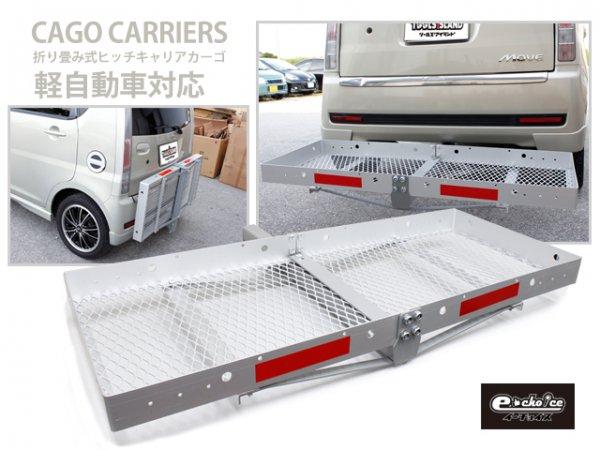 【超軽量 コンパクトタイプ】ヒッチキャリアカーゴ(最大耐荷重 220Kg)軽自動車装着可能♪