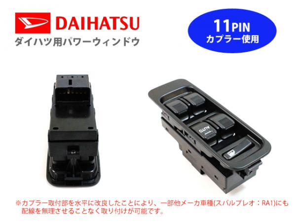 【OUTLET】【アダプタ水平改良型】ダイハツ パワーウィンドウスイッチ 11ピン
