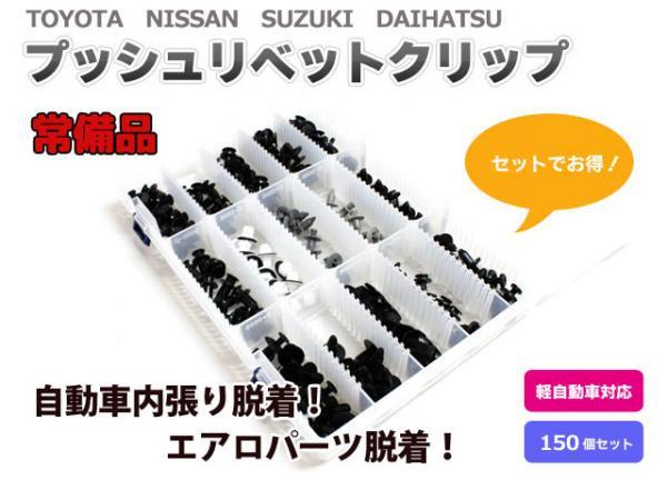 プッシュリベットクリップセット 【軽自動車用】■TOYOTA、NISSAN、SUZUKI、DAIHATSU