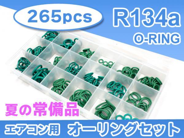 【送料無料】【OUTLET】【R134a】カーエアコン用オーリングセット