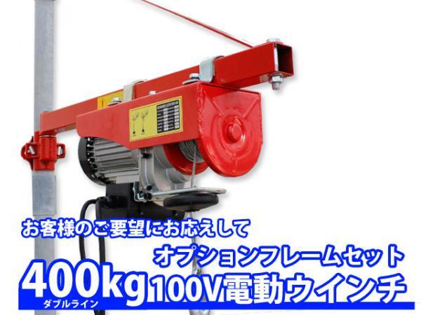 特価 家庭用100V電動ウインチ(ホイスト)400kg+フレームセット(簡易日本語説明書付き)