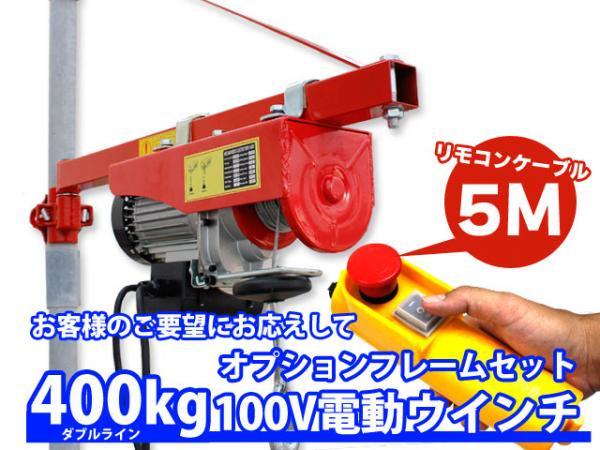家庭用5m100V電動ウインチ(ホイスト)400kg+フレームセット(簡易日本語説明書付)