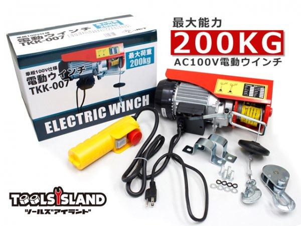 家庭用100V 電動ウインチ(ホイスト)能力200kg(簡易日本語説明書付き)