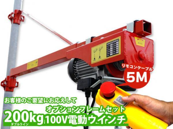 家庭用5m 100V電動ウインチ(ホイスト)200kg+フレームセット(簡易日本語説明書付)