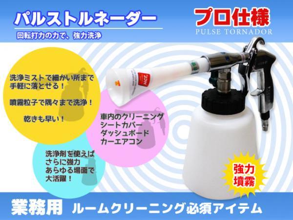 【プロ使用】パルストルネーダー(パルスエアーガン)■業務用