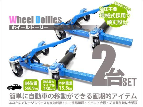 2台セット ホイールドーリー ゴージャッキ(カードーリー)【故障が少ない機械式】 6月22日入荷予定 予約販売
