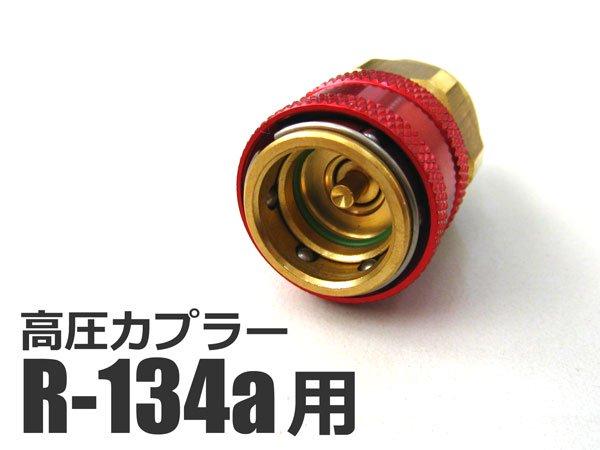 【送料無料】R-134a用高圧カプラー(赤)